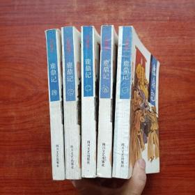 鹿鼎记(全五册)四川文艺出版社