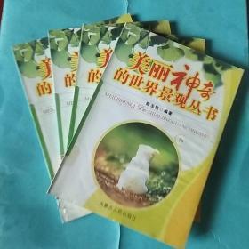 美丽神奇的世界景观丛书:70、72、73、90(四本合售)