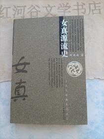 中华民族源流史丛书:女真源流史
