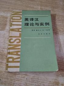 英译汉理论与实例