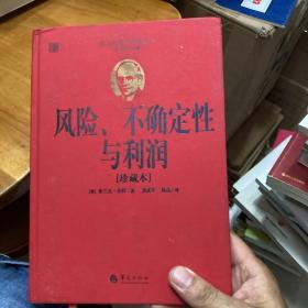 西方经济学圣经译丛:风险、不确定性与利润(珍藏本)