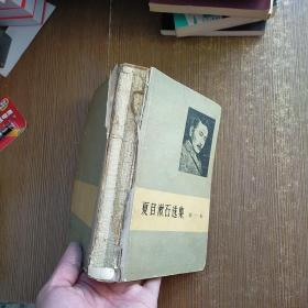 夏目漱石选集 第一卷 一版一印   实物拍图 现货 有破损  请看图