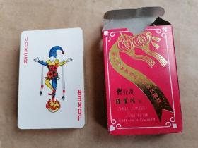 姜堰市信用合作联社特制扑克(全新、未使用)