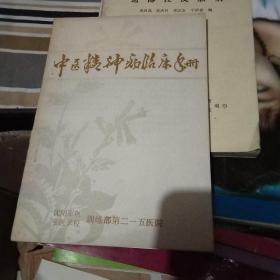 中医精神病临床手册