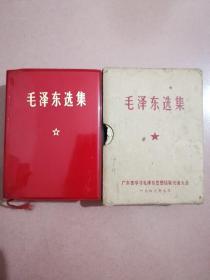 毛泽东选集(一卷本)带涵套