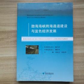 渤海海峡跨海通道建设与蓝色经济发展