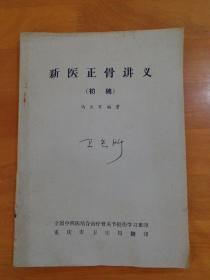 新医正骨讲义(初稿)