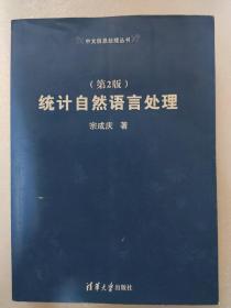 统计自然语言处理(第2版)