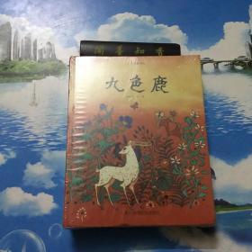 正版现货  5册全  中国故事绘:九色鹿、精卫填海、神农鞭药、取火种、神鱼驮屈原    共5册全   半开封