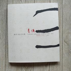 秦伟书法作品集