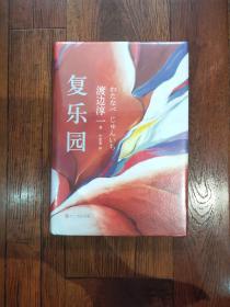 复乐园:渡边淳一代表作《失乐园》暖情续篇
