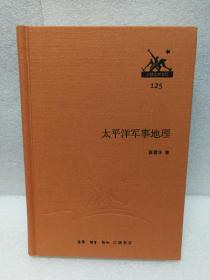 三联经典文库第二辑 太平洋军事地理 9787108046505