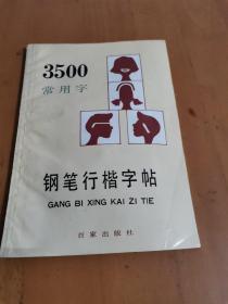 3500常用字钢笔行楷字帖(顾仲安书写)