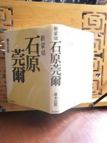 日文原版 32开精装本 新装版  石原莞爾
