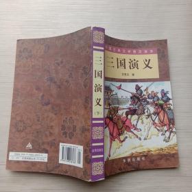 中国古典文学普及读本:三国演义(下)