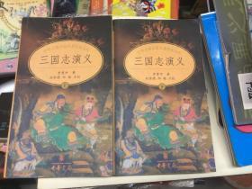 中华古典小说名著普及文库:三国志演义 上下(全二册)