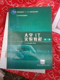 大学IT实验教程