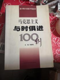 马克思主义与时俱进100例/重大理论与实践100例系列