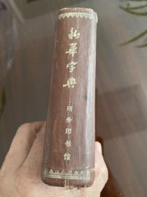新华字典1965年