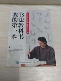 我的第一本书法教科书