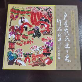 户县农民画之家作品集(二)