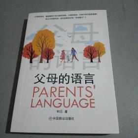 父母的语言