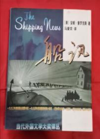 船讯 98年1版1印 包邮挂刷