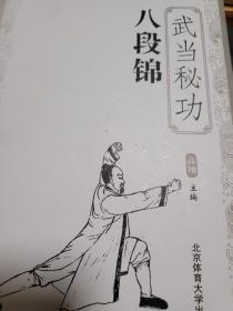 武当秘功八段锦