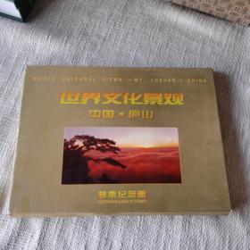 世界文化景观 中国 庐山 邮票纪念册