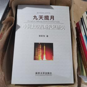 九天揽月  中国太空战略发展研究