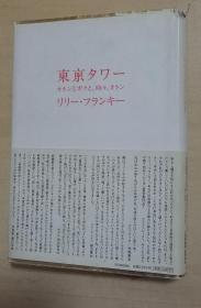 日文原版書 東京タワー オカンとボクと、時々、オトン リリー・フランキー