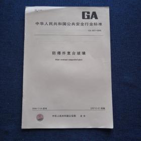 中华人民共和国公共安全行业标准 GA 667-2006 防爆炸复合玻璃