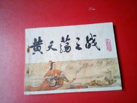黄天荡之战 (中国历史演义故事画宋史)