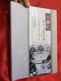 大栅栏历史文化辞典【16开】未拆封