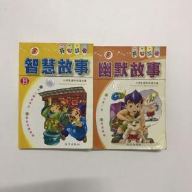开心故事:幽默故事/智慧故事B(2本合售)一版一印