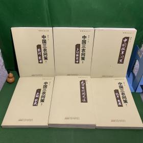 刘奇文丛之一、之二中国三农问策卷1、2、3、4共六册