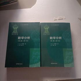 数学分析 第一卷  第二卷 (第7版) 【第二卷书角有点水印】