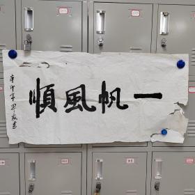 闽南佛学院常务副院长界象法师书法一件
