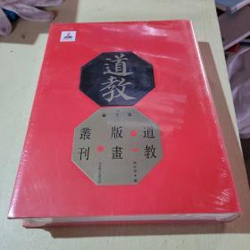 道教版画丛刊(第32册仅此一本。