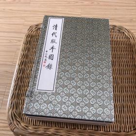 清代版本图录(1函5册全)