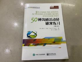 50种沟通活动及破冰练习(修订本)