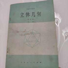 高中中学课本(试用)立体几何