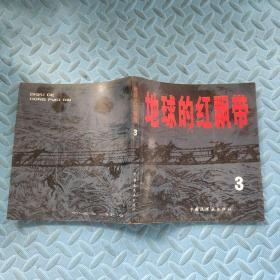 地球的红飘带(3)