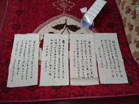湖北民国时期教育厅厅长——王延杰书法四条屏(湖北罗田人)