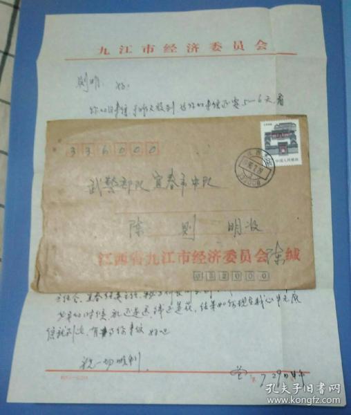 1990.7.29.至31.江西九江至宜春普票实寄封(带有内信)