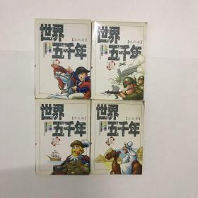 世界五千年 少年版:上古卷、中古卷、近代卷、现代卷(彩色版,全4册)