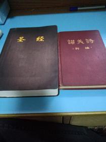 圣经(大32K软精装)附送赞美诗新编一本
