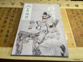 人美画谱-任伯年(人物)