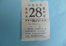 扯历页1993年