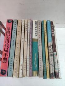 象棋丛书共14册合售